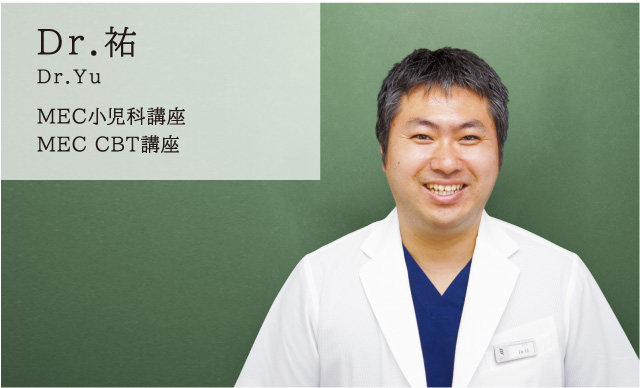 Dr.祐